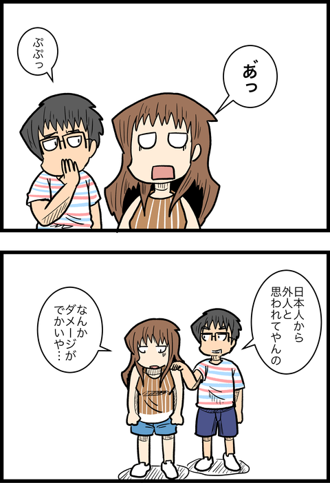 新婚旅行編24_4