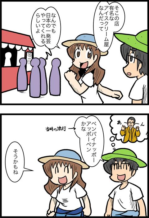 新婚旅行編45_1