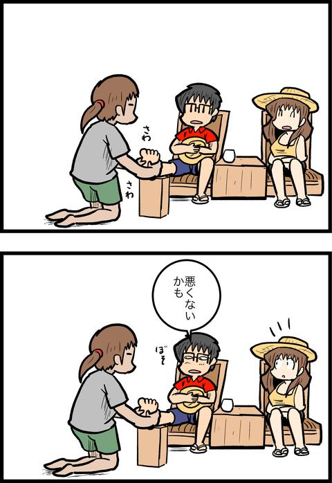 新婚旅行編39_3