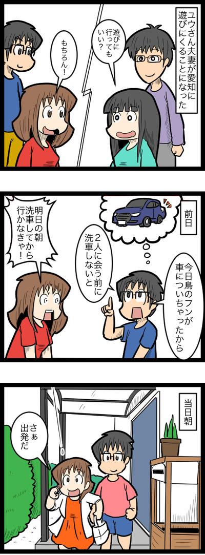 ユウさん夫妻編のコピー
