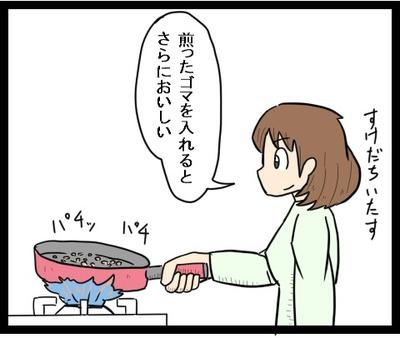冷や汁5 - コピー