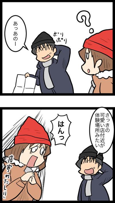 北海道旅行編08_3