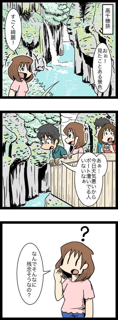 九州旅行編19_1