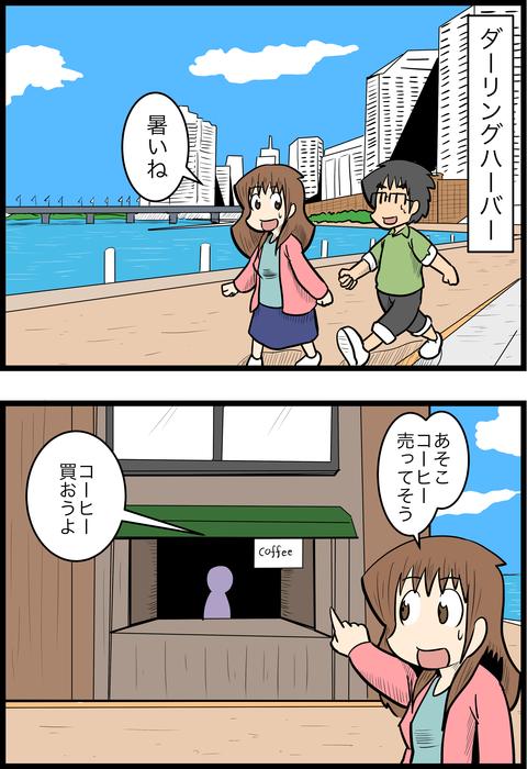 新婚旅行編12_1