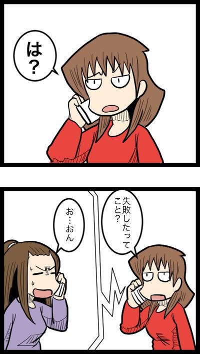 どっちもどっち_2