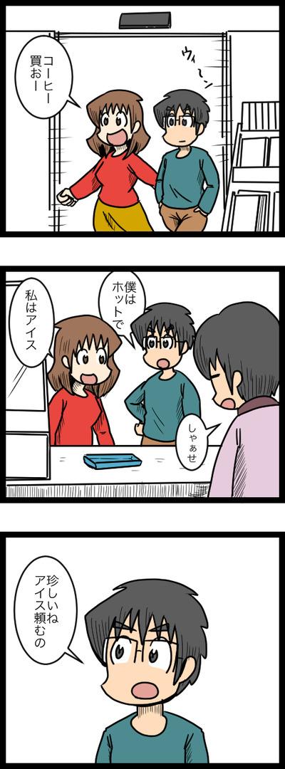 押し間違え_1