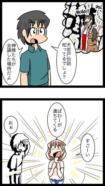 九州旅行編_21_4