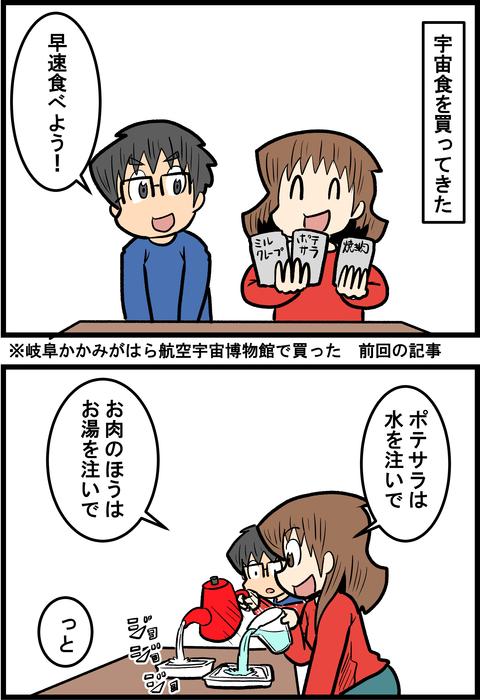 宇宙食_1
