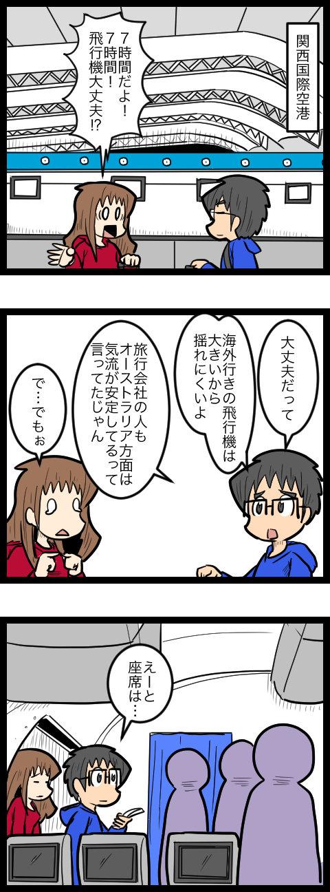 新婚旅行編02_1
