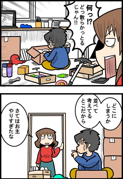 部屋掃除_2