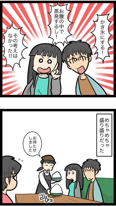 ユウさん夫妻編_02