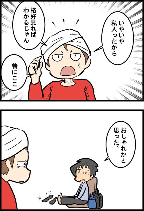 おしゃれ_2
