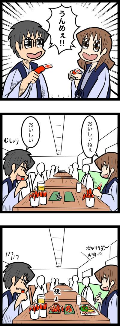 北海道旅行18_2
