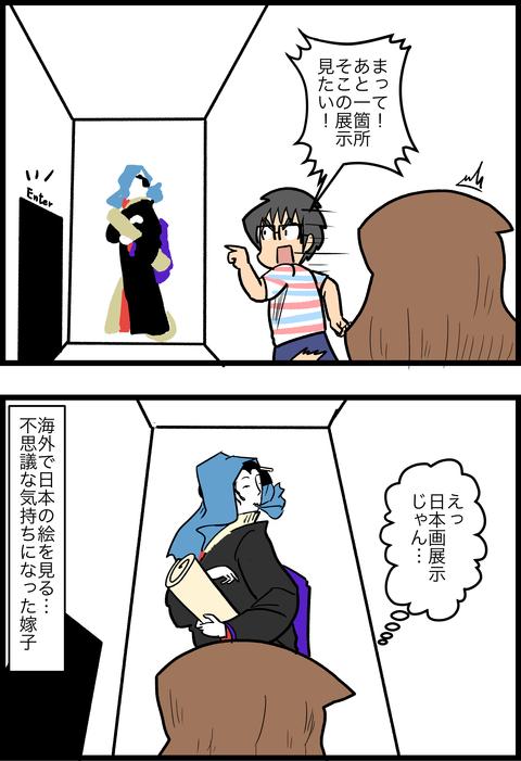 新婚旅行編17_4