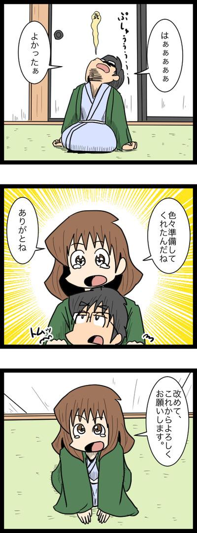 プロポーズ決行編17_1