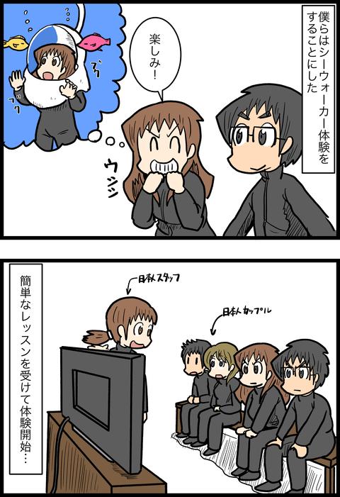 新婚旅行編29_1