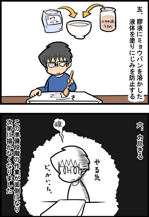 日本画②_4
