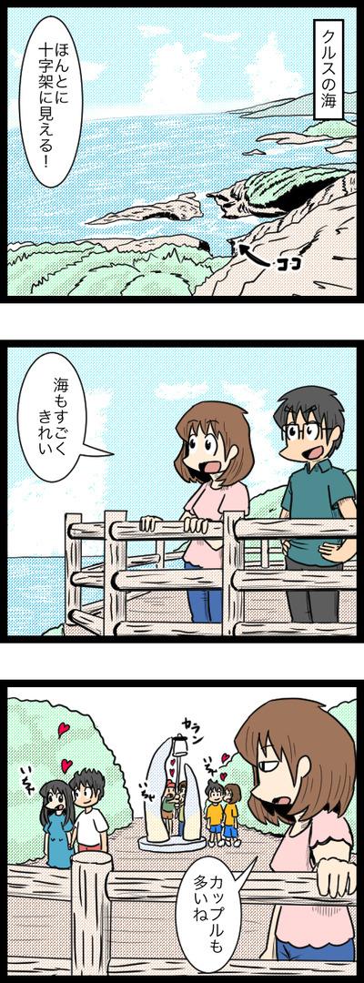 九州旅行編23_1