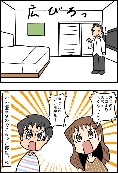 新婚旅行編23_4