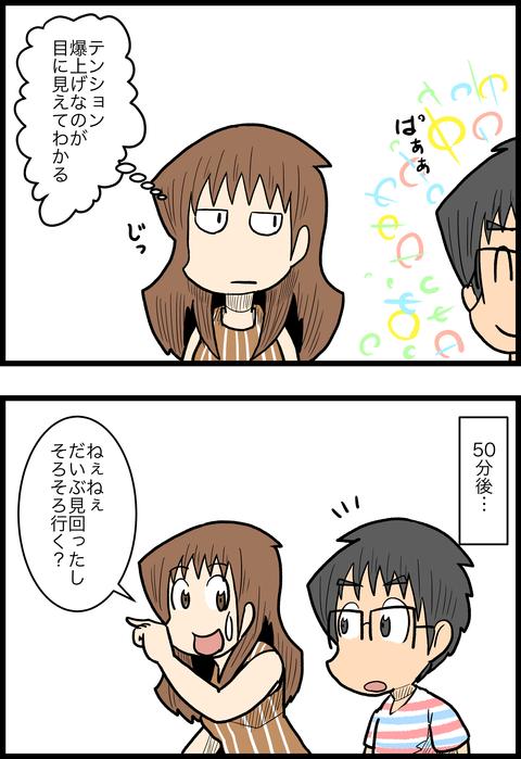 新婚旅行編17_3