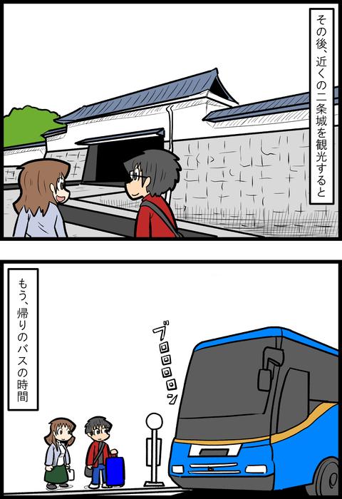 京都旅行編19_1