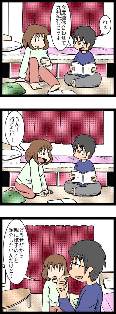 九州旅行編1