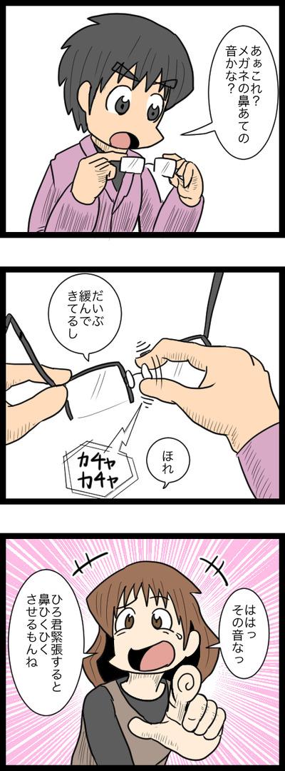 プロポーズ決行編23_3