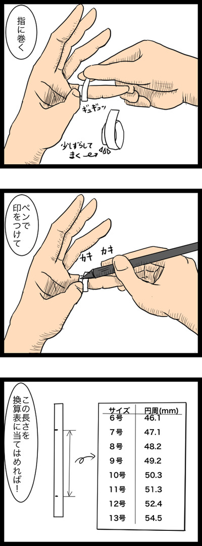 プロポーズ作戦編08_2