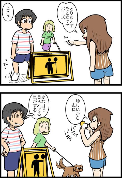 新婚旅行編18_4