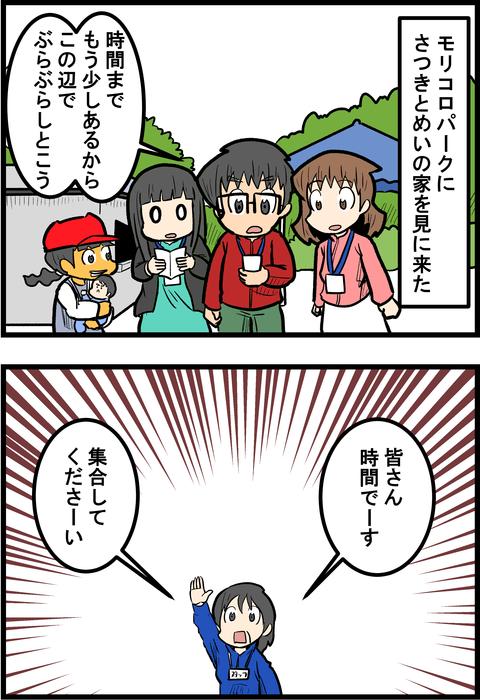愛知観光編05_1