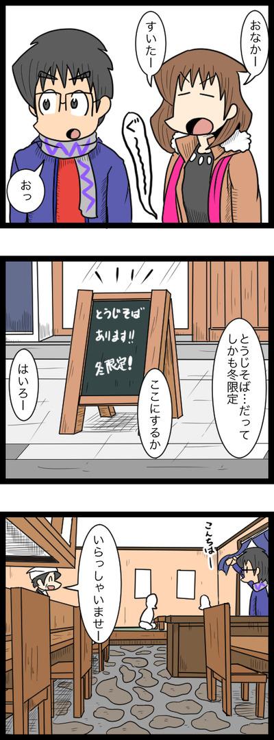プロポーズ決行編06_1