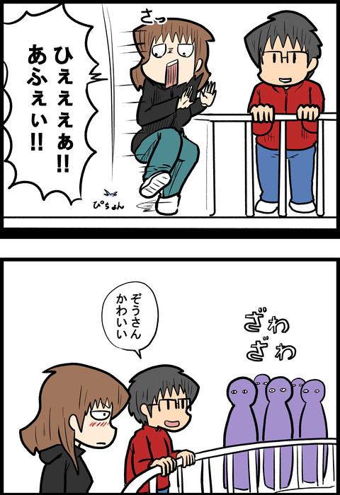 のんほいパーク_2