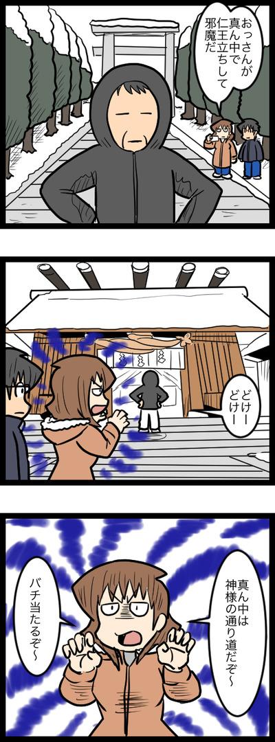 北海道旅行15_2