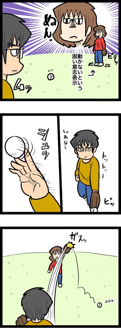 キャッチボール_2