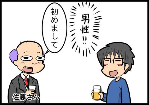 ライブドア忘年会_3