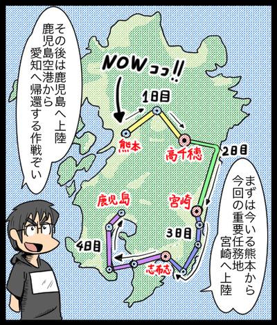 九州旅行編5_4