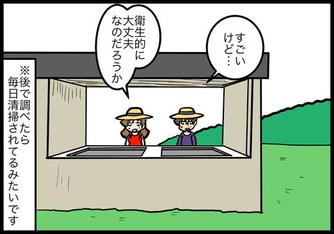 新婚旅行編48_4