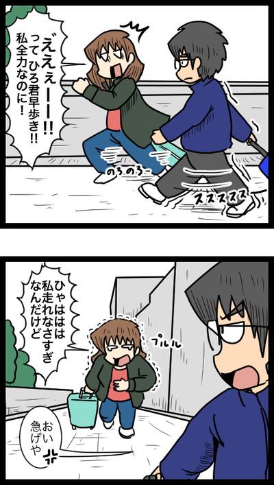 走れない_2