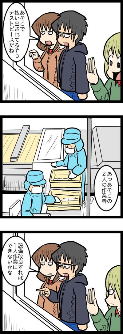 北海道旅行13_2