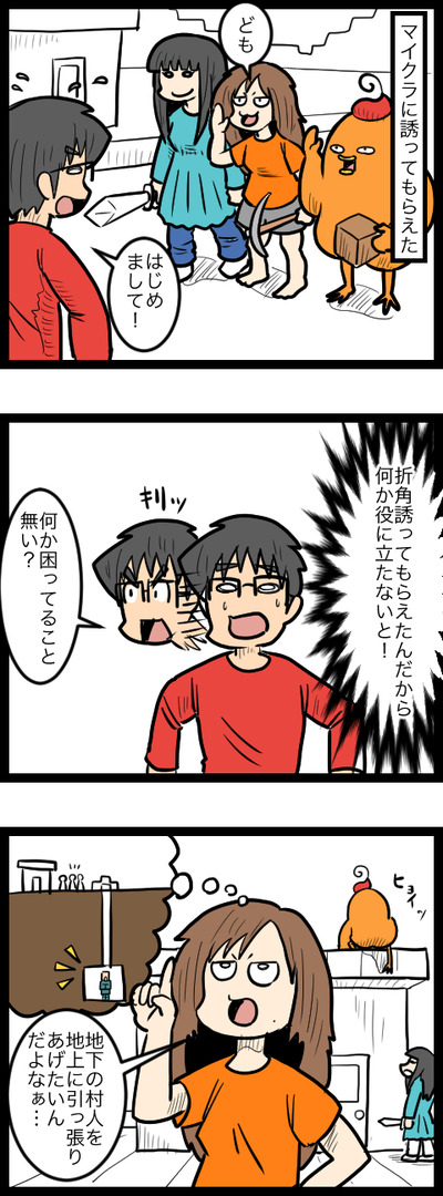 マイクラ番外編1