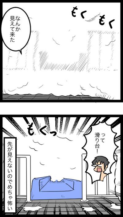 北海道旅行17_3