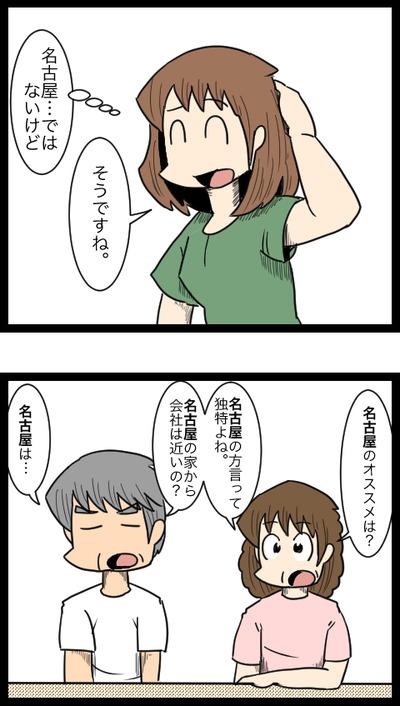 九州旅行編24_4