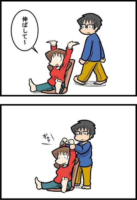 腕のび_1