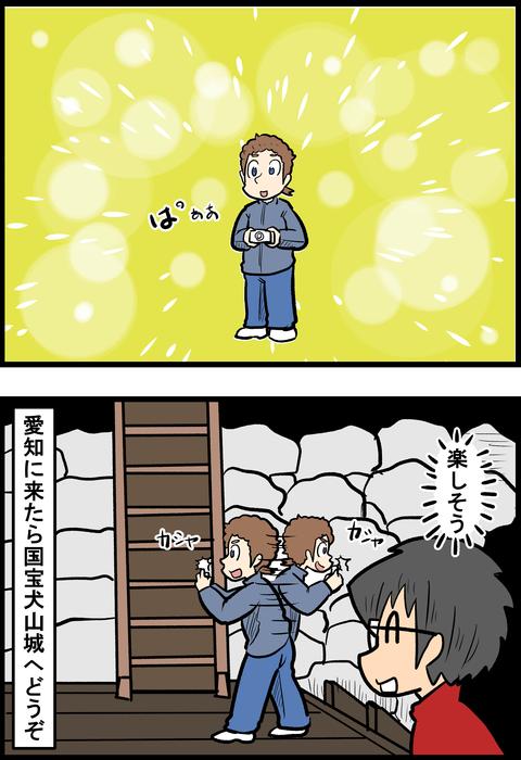 愛知観光編04_3
