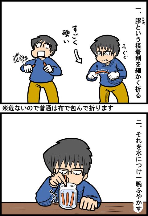 日本画②_1
