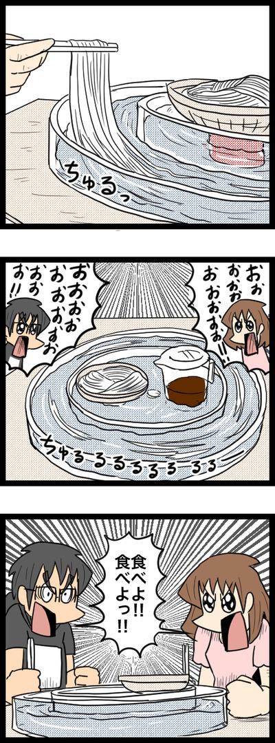 九州旅行編48_2