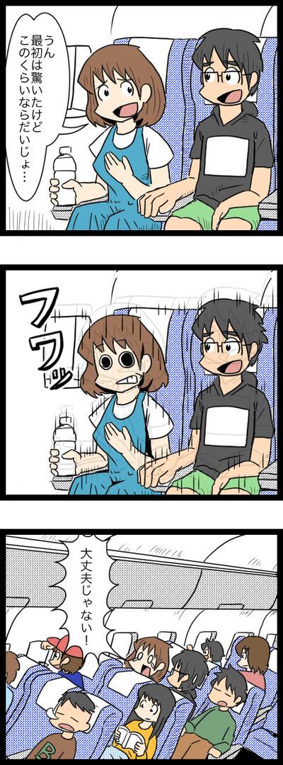 九州旅行編3-4