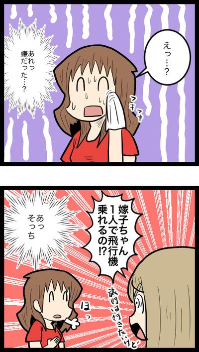 無駄な心配_2
