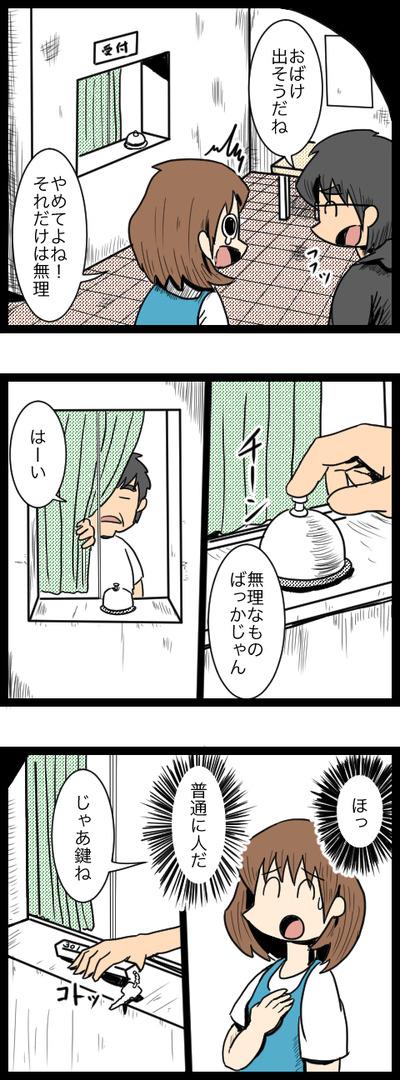 九州旅行編13_2