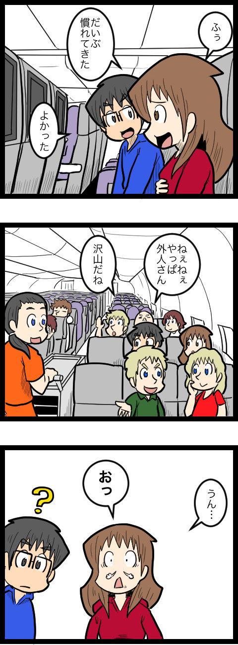 新婚旅行編03_1